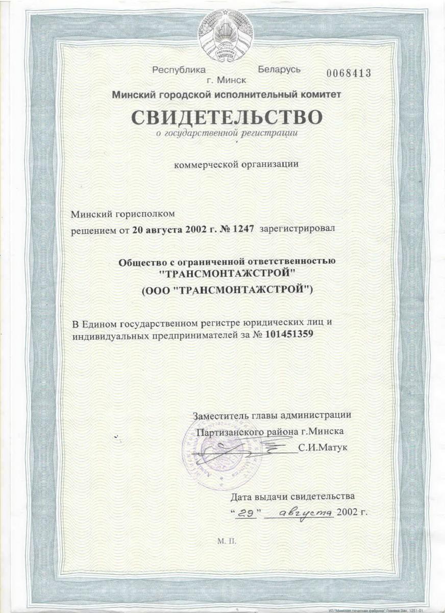 Свидетельство о регистрации ооо минск бланк декларации ндфл скачать